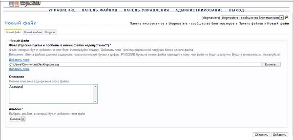 загрузка аватарок: